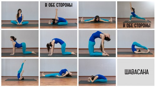 йога для женщин