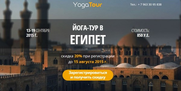 йога туры Египет