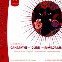Uma Mohan -  Amruthavarsha Shlokas on Ganapathi, Guru & Navagraha (2005)