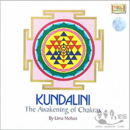 Uma Mohan - Kundalini - The Awakening of Chakras (2008)