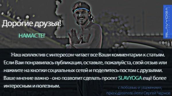 йога на slavyoga