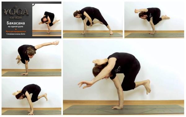 йога для продвинутых бакасана на одной руке