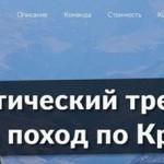 Туристический треккинг йога поход по Крыму | 2-12 мая 2016