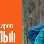 Интервью о йоге с Cat Shanti (Виталием Шакировым) | 2016