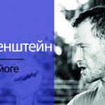Леонид Иосифович Гарценштейн | Интервью проекту SLAVYOGA | 2016