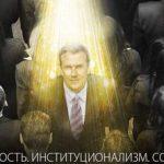VIII Международный Фестиваль «Шёпот Небес» «Духовность. Институционализм. Социум»