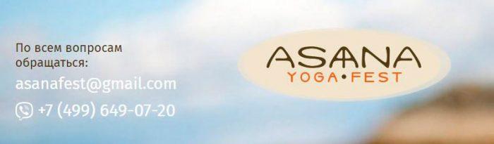 asana yoga fest 2017