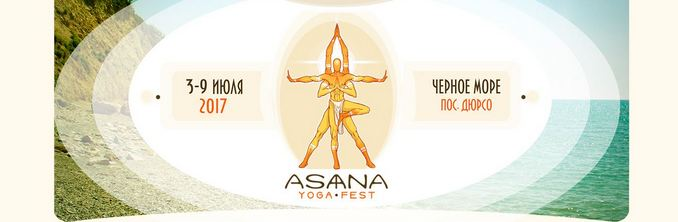 asana yoga fest