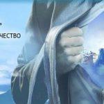 IX Международный фестиваль «Шёпот Небес»