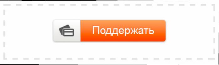 поддержка проекта slavyoga